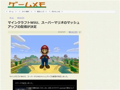 マインクラフト WiiU 任天堂 マリオに関連した画像-02