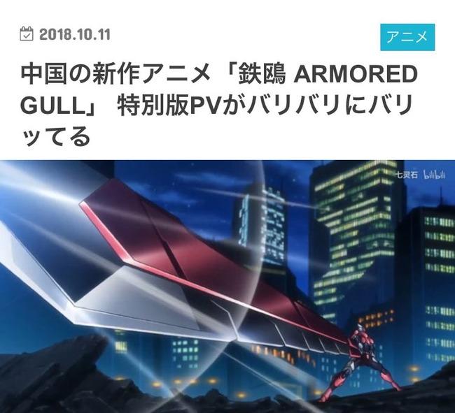中国 新作 アニメ 鉄鴎 ARMOREDGULL サンライズ立ちに関連した画像-02
