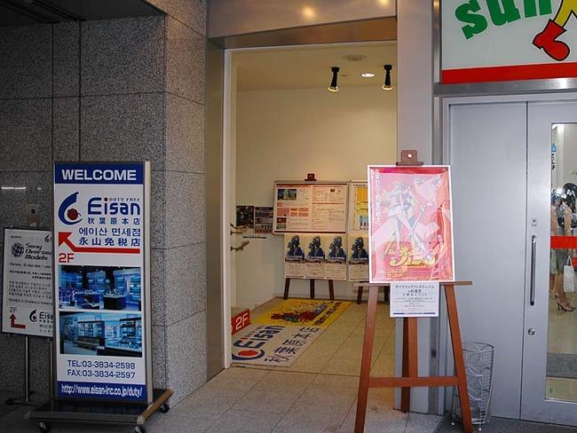 秋葉原 映画館 破産に関連した画像-06