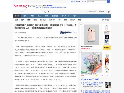 輸出優遇除外 韓国業者 足りない 日本 報復 現実に関連した画像-02