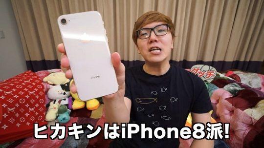 ヒカキンiPhone8に関連した画像-01