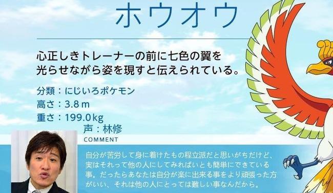 ポケモン 声優 林修 デマ ツイッター 拡散 なんJ コラに関連した画像-01