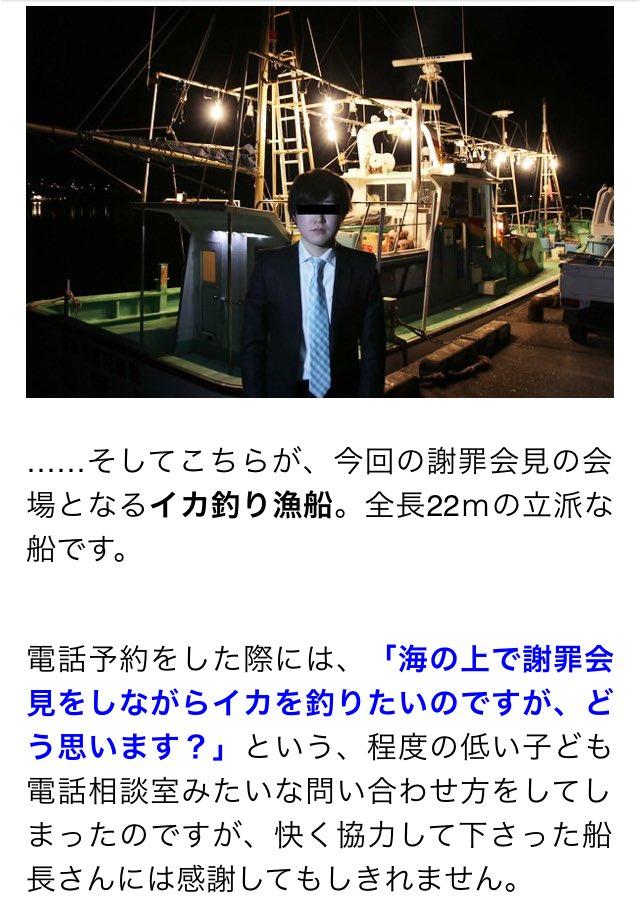 謝罪会見 漁船 フラッシュ 光 イカ 釣れる 検証 に関連した画像-03