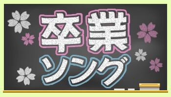 卒業ソング レミオロメン 3月9日 尾崎豊に関連した画像-01