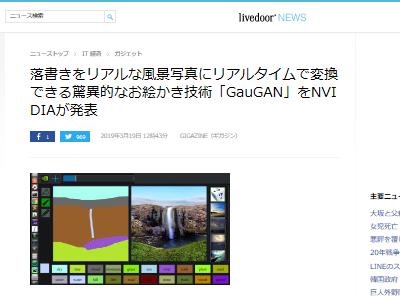 落書き 風景 写真 変換 GauGAN NVIDIAに関連した画像-02