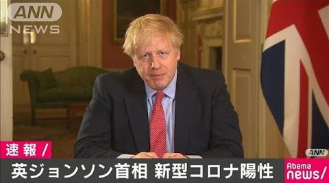 新型コロナ イギリス 英国 ボリス・ジョンソン 首相 感染 陽性に関連した画像-01