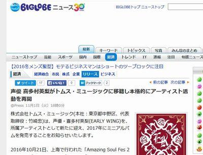 キタエリ 喜多村英梨 トムス・ミュージック アーティスト活動に関連した画像-02