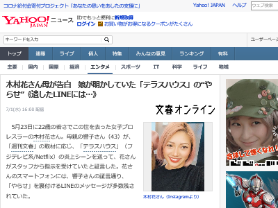 木村花 自殺 テラスハウス フジテレビ プロレスラー やらせに関連した画像-02