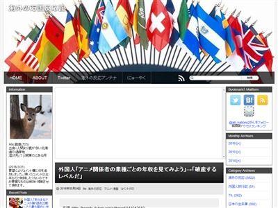 外国人 アニメ 業種 年収 破産 低賃金 クールジャパン に関連した画像-02