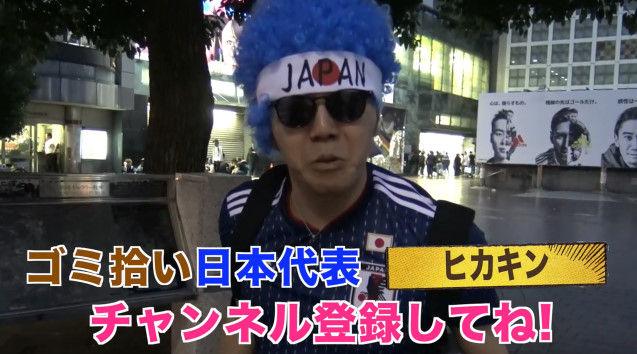 ヒカキン 渋谷 ゴミ拾い ワールドカップに関連した画像-10
