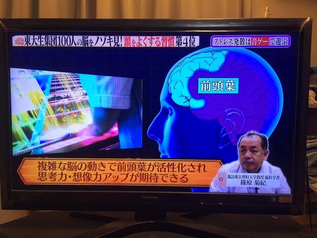 音ゲー 東大生 脳トレ 頭をよくする習慣 ストレス発散に関連した画像-07