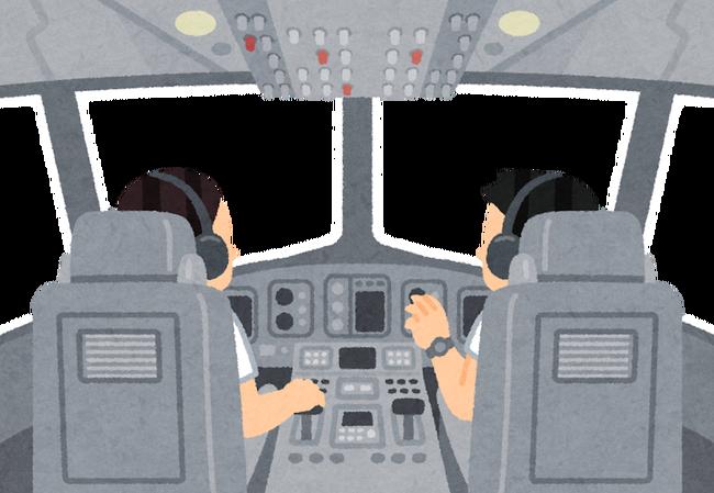 パイロット リーダー 機長に関連した画像-01