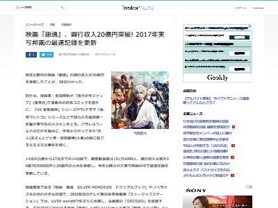 銀魂 興行収入 20億円に関連した画像-02