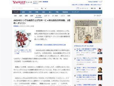 AKB48 シングル総売り上げ B'z超えに関連した画像-02