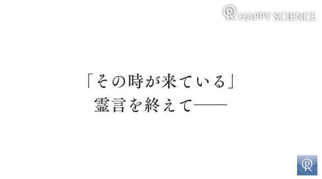 熊本地震 大川隆法 幸福の科学 霊言に関連した画像-24