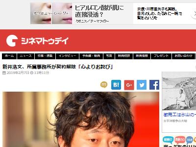 新井浩文 事務所 契約解除 俳優 性的暴行に関連した画像-02