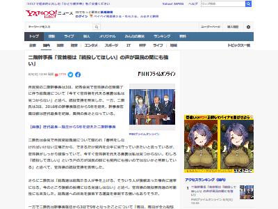 自民党 二階幹事長 菅首相 国民 続投 支持  に関連した画像-02