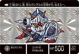 カードダス SDガンダムに関連した画像-01