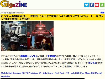 ガンダム CGムービー ファン 自主制作 公開に関連した画像-02