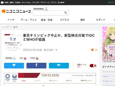 新型肺炎 コロナウイルス 東京五輪 オリンピック 中止 IOC WHO 協議開始に関連した画像-02