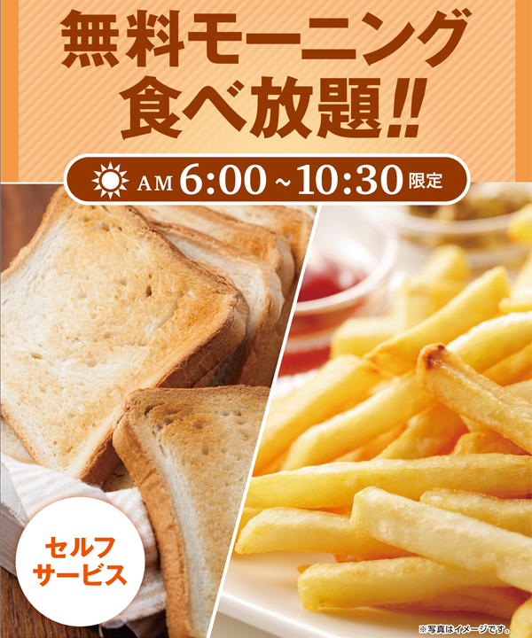 ネカフェ 快活クラブ 食べ放題 モーニング 店舗 無料 パン ポテトに関連した画像-03