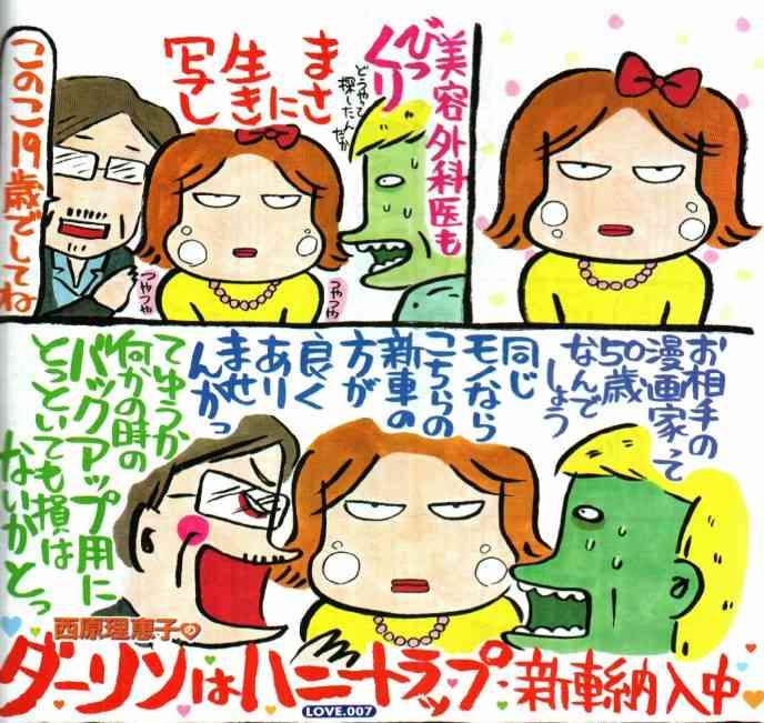 清水富美加 暴露 枕営業に関連した画像-03