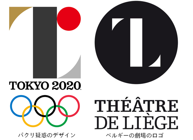 東京オリンピック エンブレム パクリに関連した画像-04