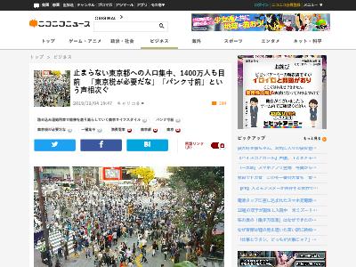 東京都 人口 1400万 パンク 増加に関連した画像-02