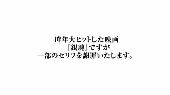 銀魂 実写 謝罪 小栗旬 菅田将暉 橋本環奈に関連した画像-03