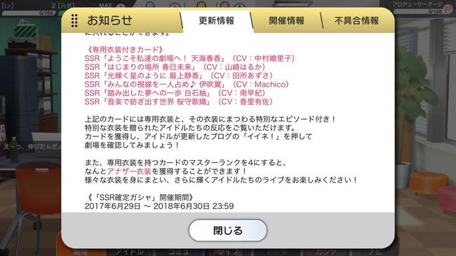 スマホゲー 音ゲー アイドルマスター ミリオンライブ!シアターデイズ ミリシタ 正式サービス SSRに関連した画像-02