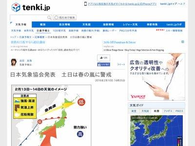 天気予報 日本気象協会 気温 夏日 春一番に関連した画像-02