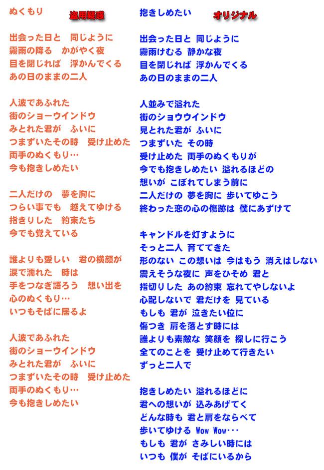 ミスチル Mr.Children ミスターチルドレン 抱きしめたい 演歌歌手 パクリ 炎上 平浩二に関連した画像-04