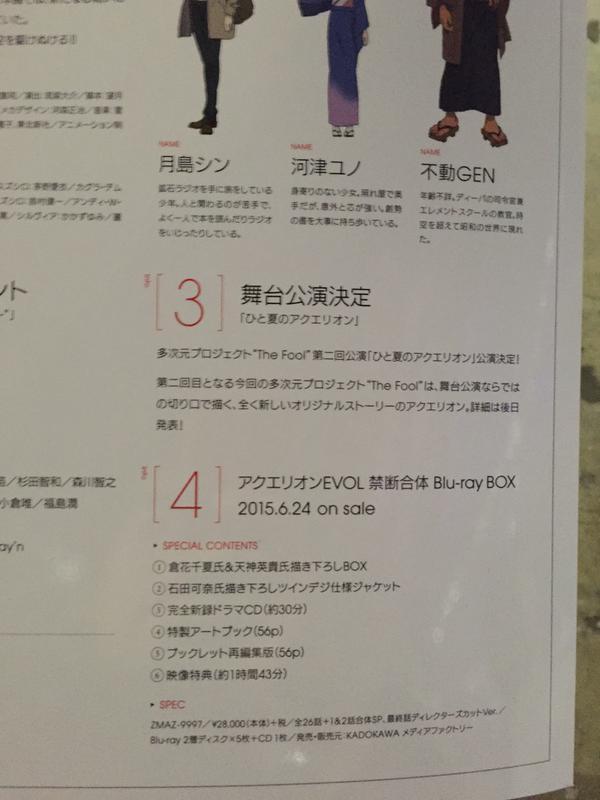 アクエリオン ロゴス 舞台化 OVAに関連した画像-05