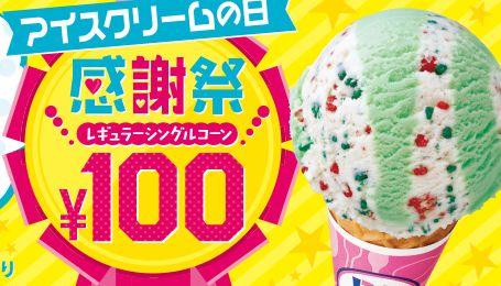 サーティワン サーティワンアイス アイスクリーム 感謝祭に関連した画像-01
