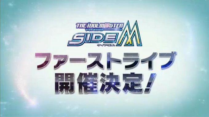 アイドルマスターSideM ファーストライブに関連した画像-02