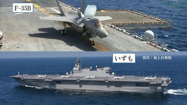 護衛艦 いずも 空母 F35B 自衛隊に関連した画像-01