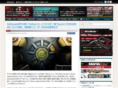 スカイリム リマスター版 フォールアウト4 ソニー MOD 使用不可 承認 ベセスダに関連した画像-02