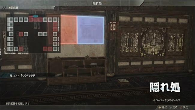 shin-sangokumusou8-housing_171219