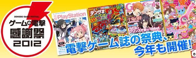 ゲームの電撃 感謝祭 2012