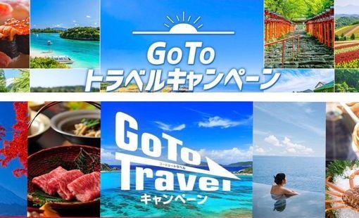 GoToキャンペーン GoToトラベル 観光業 切り捨てるに関連した画像-01