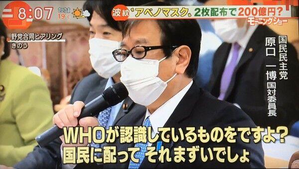 朝日新聞 布マスク ぼったくり 販売に関連した画像-01
