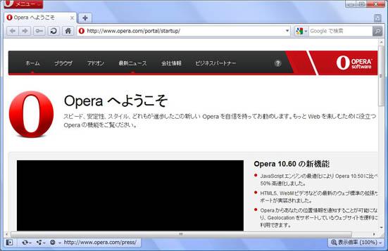 ブラウザ Opera 中国に関連した画像-01