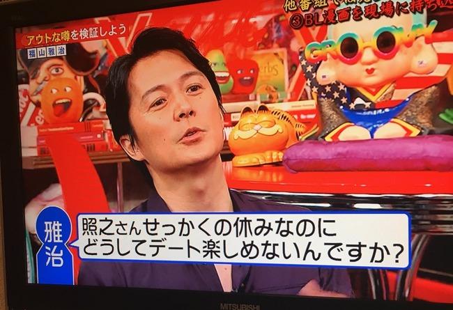 福山雅治 BL漫画 香川照之 ナマモノ BL 腐男子 アウトデラックスに関連した画像-05