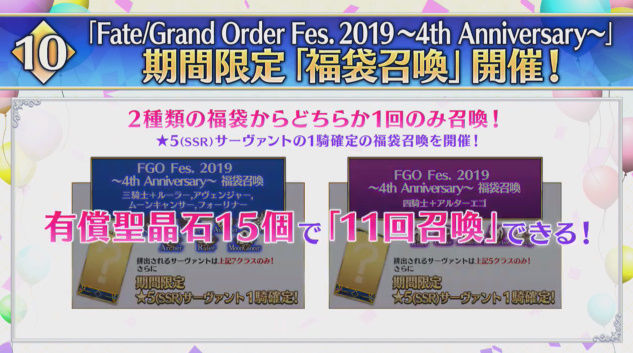 FGO ガチャ 11連 コマンドカード強化 福袋に関連した画像-18