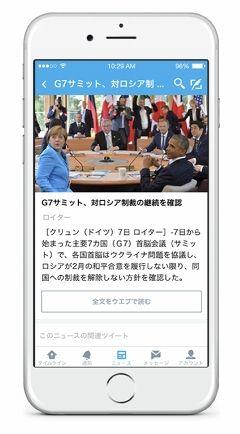 ツイッター 新機能 日本限定に関連した画像-03