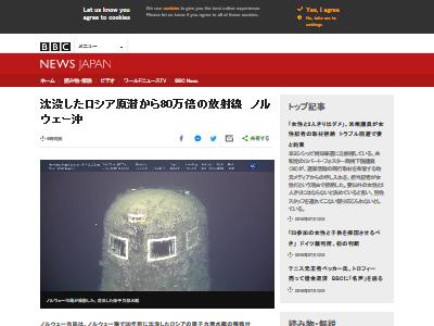 ロシア 原子力潜水艦 放射線に関連した画像-02