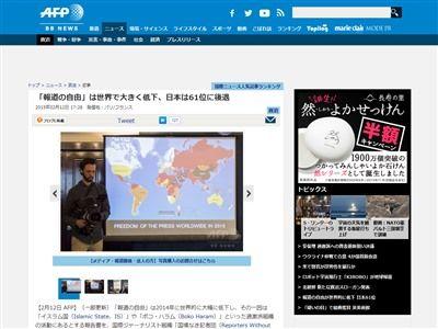 報道の自由 ランキングに関連した画像-02