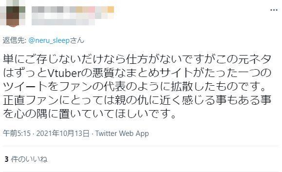 Neru 兎田ぺこら コピペ 炎上 告白 野うさぎ ボカロP ロストワンの号哭に関連した画像-09