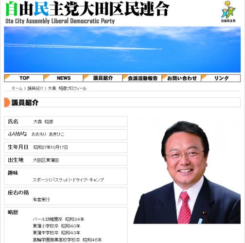 自民党 大田区議 ステマに関連した画像-05