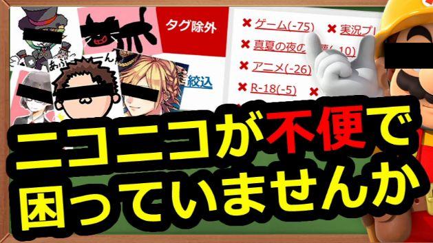 ニコニコ解析 ニコニコ動画 ランキング ゲーム実況者 ジャンル おそ松さん サービス タグ除外に関連した画像-01
